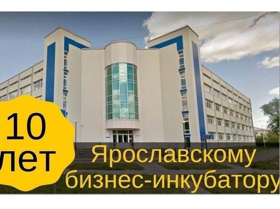 Благодаря Ярославскому бизнес-инкубатору в регионе появилось около 750 новых рабочих мест