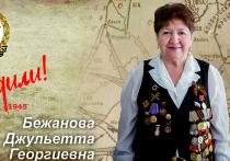 В Ставрополе скончалась ветеран и общественник Джульетта Бежанова