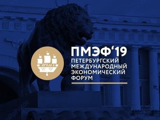 Ярославская область будет участвовать в XXIII Петербургском международном экономическом форуме