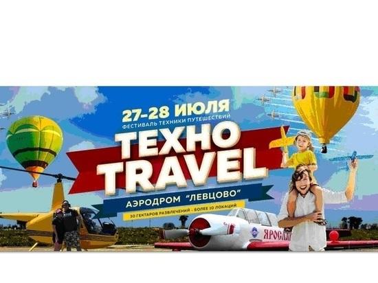 В Ярославской области пройдет фестиваль воздухоплавания «ТехноTravel»