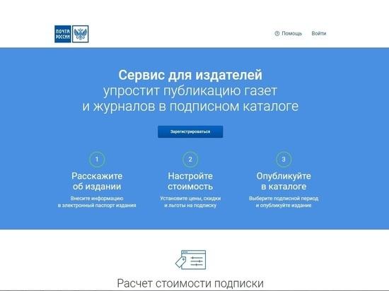 Более 2000 издателей перешли на электронную модель взаимодействия через цифровой сервис Почты России