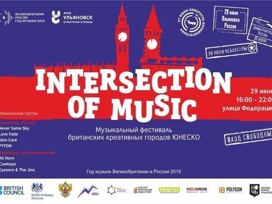 В Ульяновске пройдет фестиваль российско-британской музыки