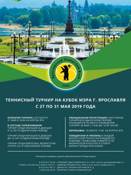 В Ярославле возродили теннисный турнир на кубок мэра