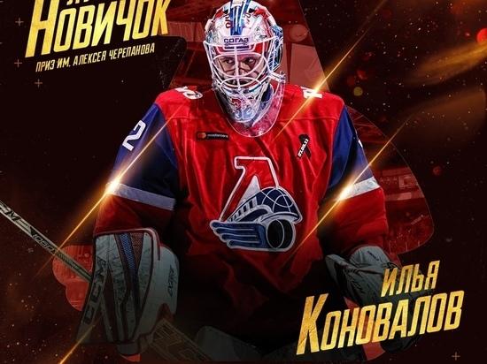 Вратарь ХК «Локомотив» признан лучшим новичком КХЛ