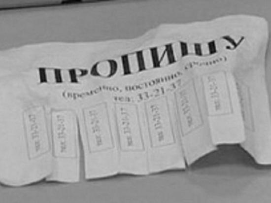 Жительница Ярославля заплатит крупный штраф за фиктивную прописку иностранцев