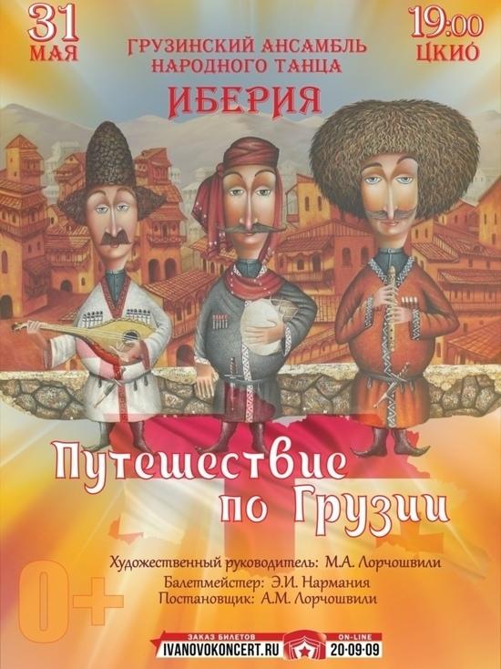 В Иванове пройдет праздник грузинского танца