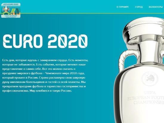 Оргкомитет Евро-2020 открыл сайт для болельщиков, приезжающих в Россию