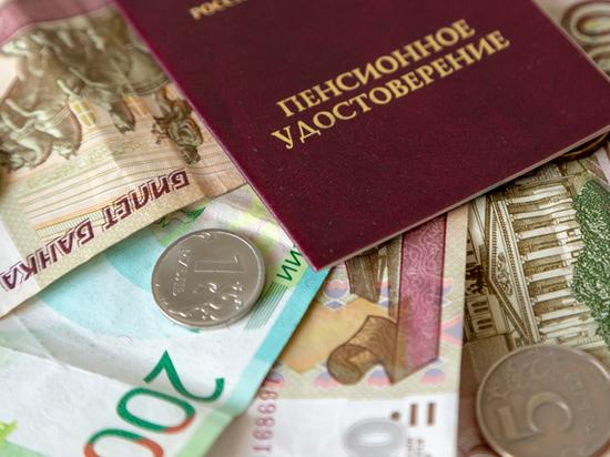 Некоторые россияне смогут получать пенсию по старому пенсионному возрасту