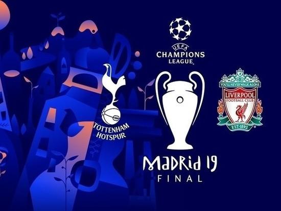 """Финал Лиги чемпионов  """"Тоттенхем"""" - """"Ливерпуль"""" пройдет 1 июня в Мадриде. Начало матча - в 22:00 по московскому времени."""