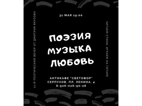 Всех желающих приглашают на поэтический вечер в Серпухов