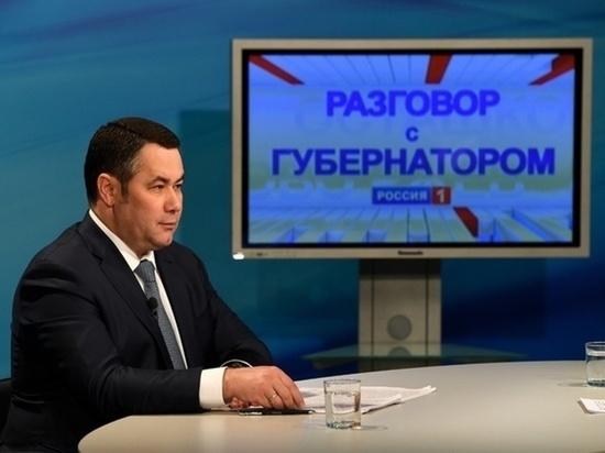 Игорь Руденя ответил на вопросы жителей Тверской области в прямом эфире