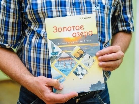В Волгограде 4 раза издавали книгу об Эльтоне