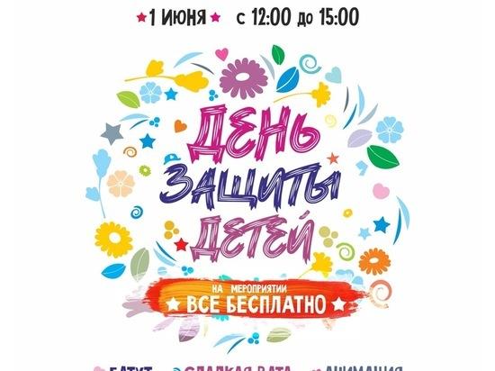 Серпуховичей приглашают отметить День защиты детей в ТЦ «Атлас»