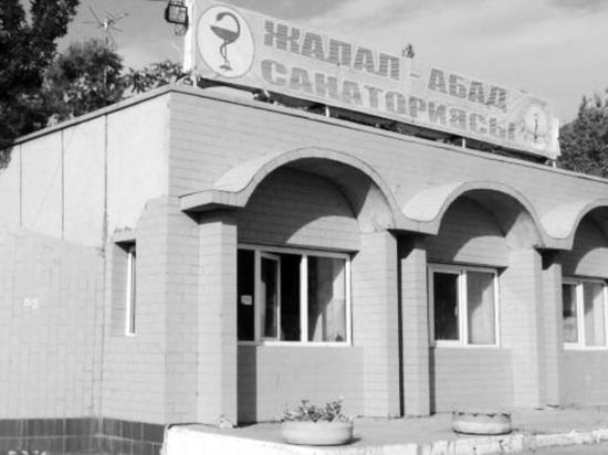 Санаторий «Джалал-Абад» не то, чем кажется?