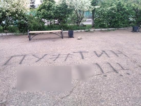 Полиция Читы ищет хулиганов, сделавших надпись про Путина