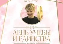 День учебы в память о трагически погибшей еврейской девушке