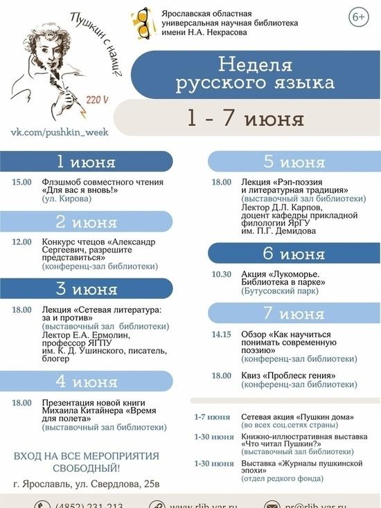 В Ярославле неделя русского языка пройдет в городских парках и улицах