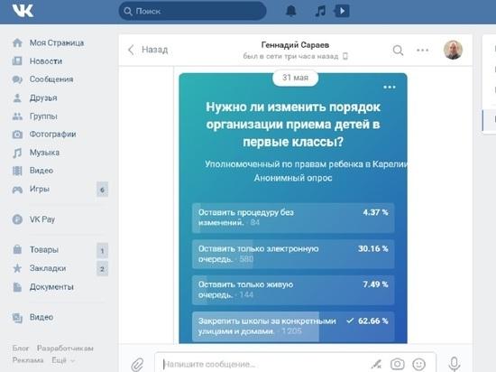 Петрозаводскую власть заставят решить проблему записи в первые классы