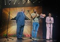 В Железноводске вручён главный приз кинофестиваля