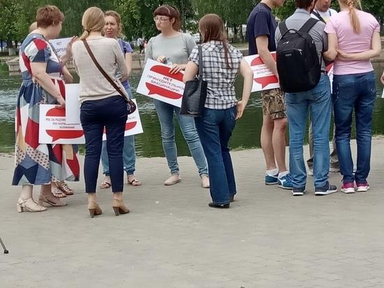 В Ярославле прошла акция родителей против прививок детям