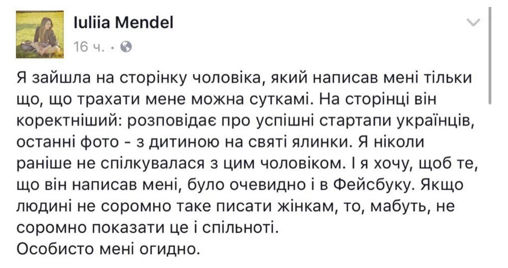Зеленский выбрал пресс-секретарём жертву домогательств
