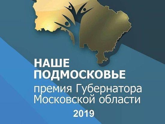 Серпуховичей приглашают подать заявку на губернаторскую премию