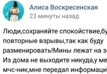 Фейками о взрывах в Дзержинске займется Генпрокуратура