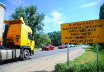 Жара в Волгоградской области остановила движение большегрузов