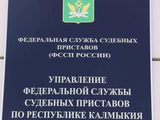 Приставы Калмыкии взыскали 11 миллионов с организаций-должников