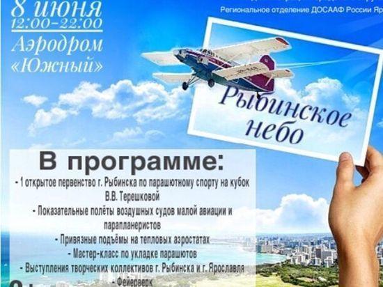 В Рыбинске пройдет фестиваль воздухоплавания