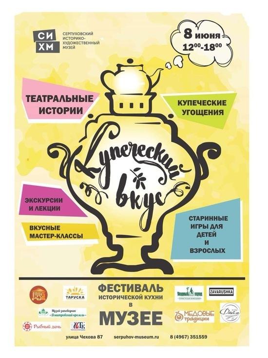 Всех желающих приглашают на фестиваль «Купеческий вкус» в Серпухов