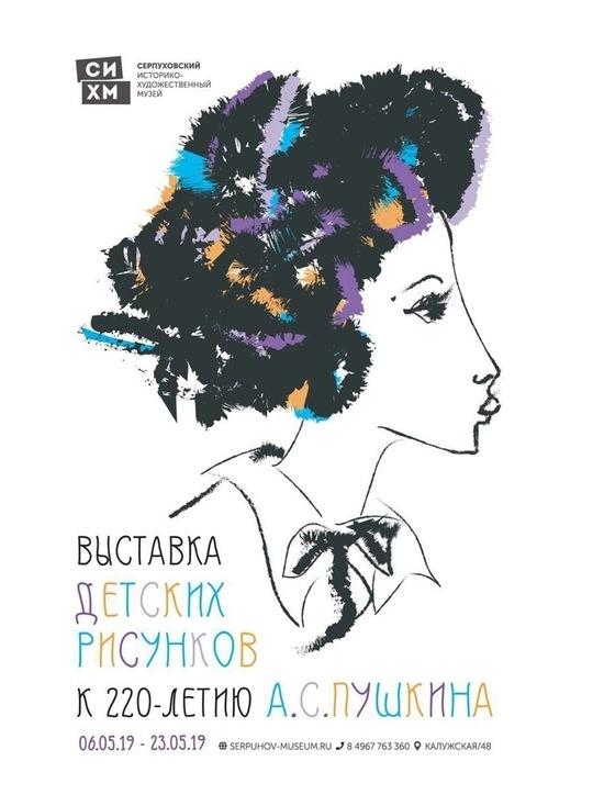 В Серпухове подведут итоги конкурса рисунка к 220-летию Пушкина