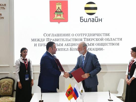 ПМЭФ: в городах Тверской области появятся свободные зоны Wi-Fi
