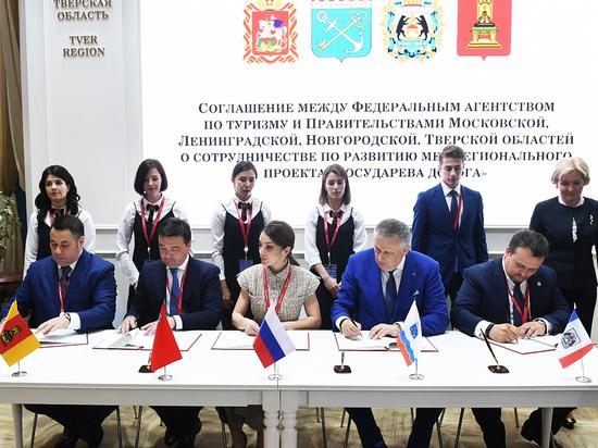Тверская область подписала соглашение по проекту «Государева дорога»
