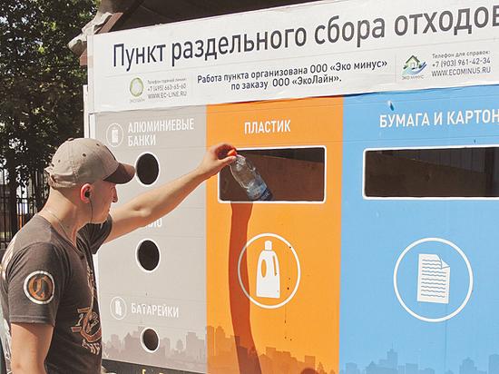 Разделяй и перерабатывай: Москве пора избавиться от мусора