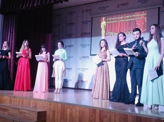 Студентам Президентской Академии в Пятигорске вручили «Премию Оскар»