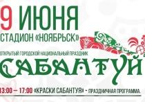 Сабантуй будут праздновать два дня в Ноябрьске