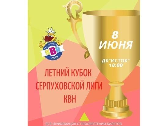 Серпуховичей приглашают на летний кубок Серпуховской лиги КВН
