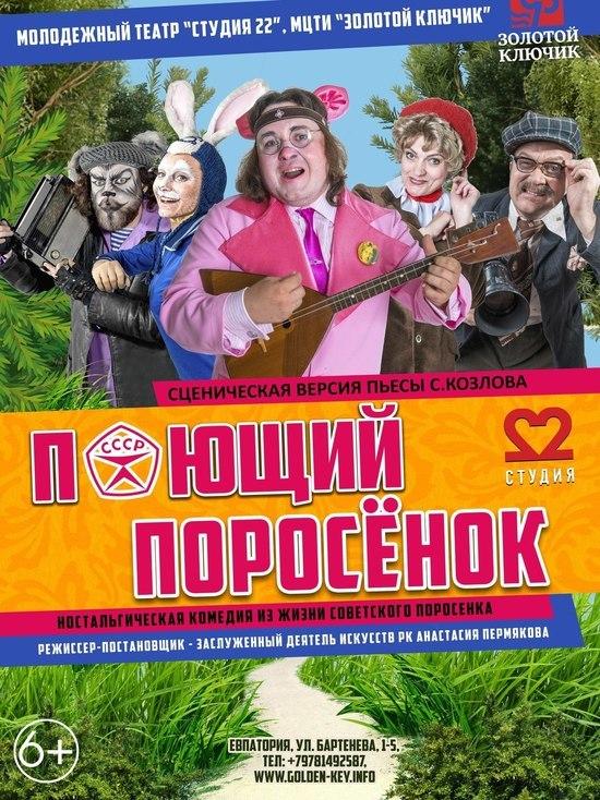 Театральная афиша Крыма с 6 по 12 июня
