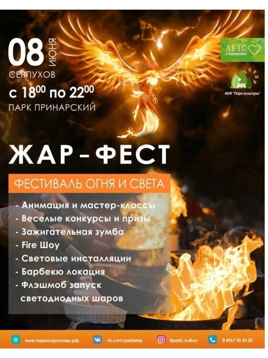 Всех желающих приглашают на фестиваль огня и света в Серпухов