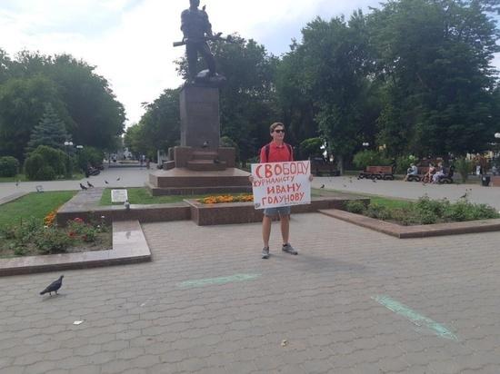 Астраханцы вышли на пикет в защиту журналиста Ивана Голунова