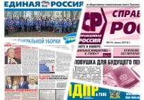 На партийную печать обычно обращают внимание только в предвыборный и агитационный периоды