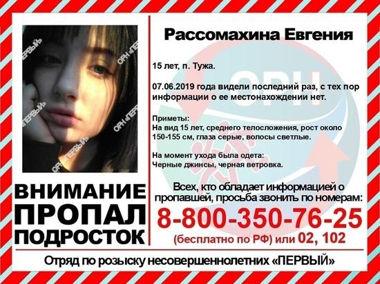 В Кировской области ищут четверых подростков-автостопщиц
