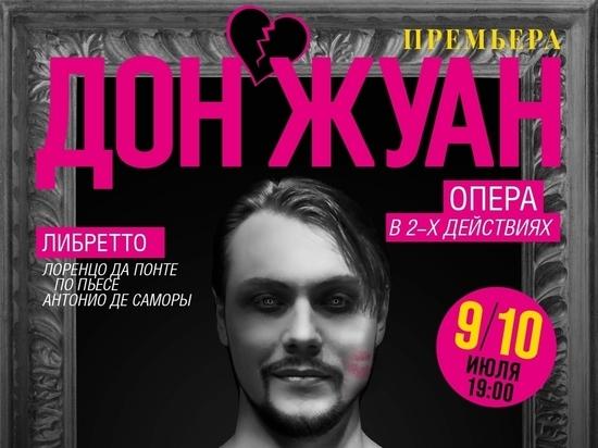 Башкирская опера закроет сезон «Дон Жуаном»