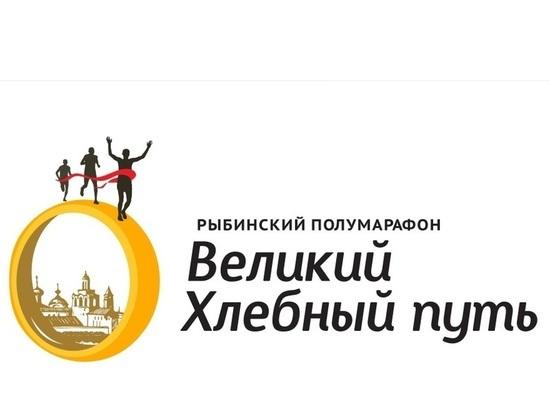 В Ярославской области пройдет полумарафон «Великий хлебный путь»