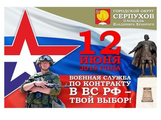 Серпуховичей приглашают на акцию, посвященную военной службе