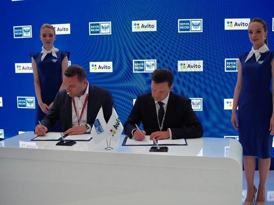 Почта России и Авито заключили соглашение о сотрудничестве
