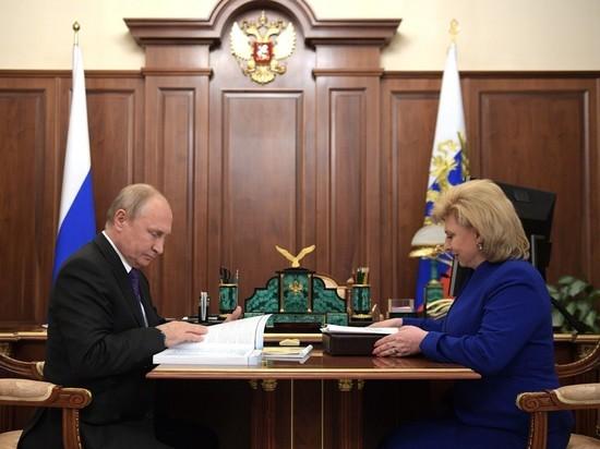 Путин обсудил с Москальковой дело Голунова