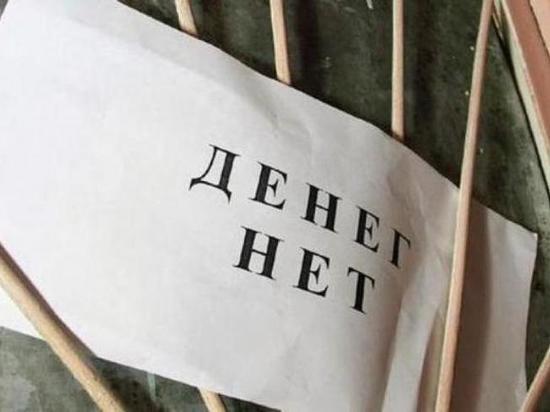 В Забайкалье больше 600 работников 5 месяцев сидели без зарплаты