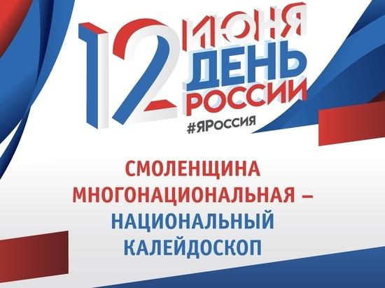 В Смоленске впервые пройдет фестиваль национальных культур
